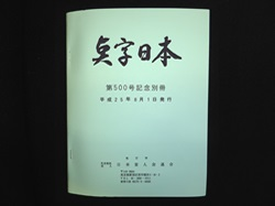点字日本500号記念別冊の写真