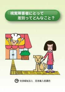 事例集の表紙。盲導犬を連れた女性が点字ブロックの上を歩いています