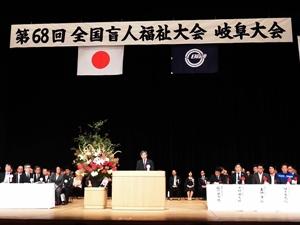 第68回全国盲人福祉大会・3日目『第1部 式典』で挨拶を述べる竹下義樹会長。