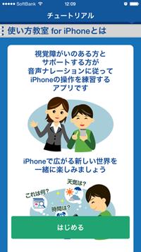 ソフトバンク提供アプリ『視覚障がい者向け使い方教室 for iPhone』スクリーンショット