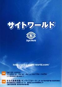 第1回サイトワールドのガイドブック