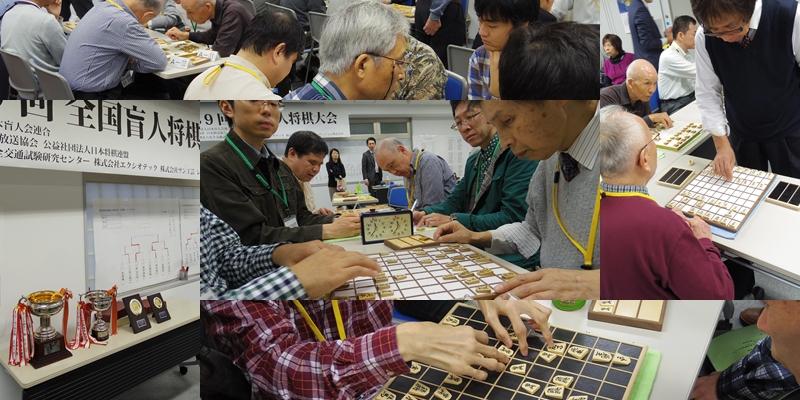 全国盲人将棋大会で繰り広げられた名勝負の数々