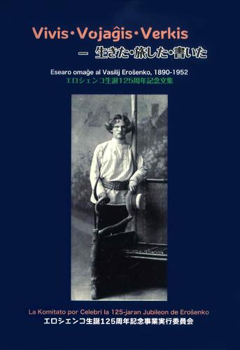 エロシェンコ生誕125周年記念事業実行委員会が編集した、「エロシェンコ生誕125周年記念文集」の表紙です。
