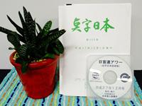 『点字の時間』が掲載されている情報誌「点字日本」&「日盲連アワー」