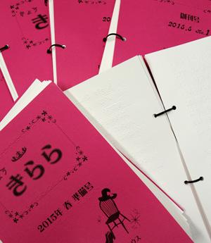 京都ライトハウス刊行の点字情報誌「きょう きらら」の表紙