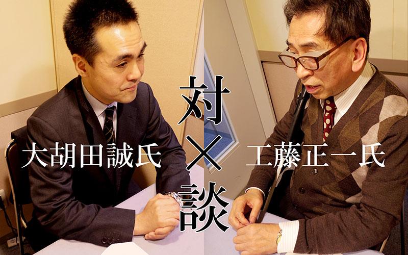 工藤正一情報部長と大胡田誠青年協議会長の対談写真。