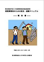 日盲連発行『視覚障害者のための防災・避難マニュアル』の表紙