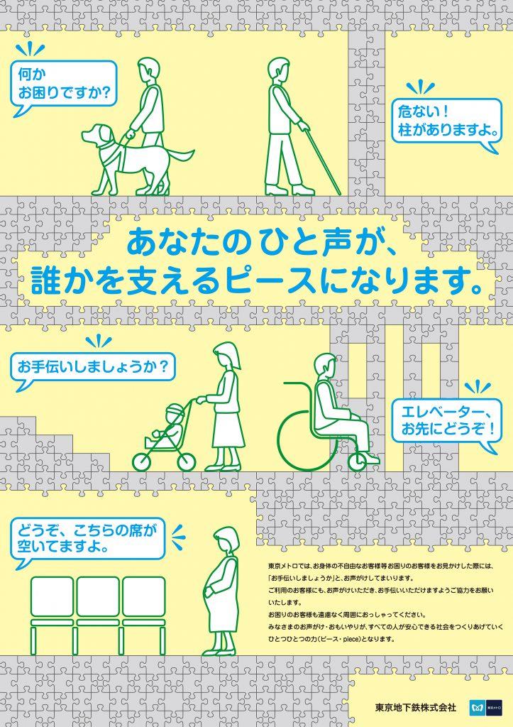 東京地下鉄株式会社の啓発ポスター