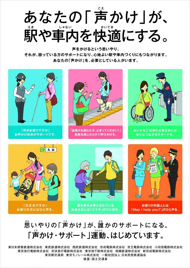 声掛け啓発ポスター