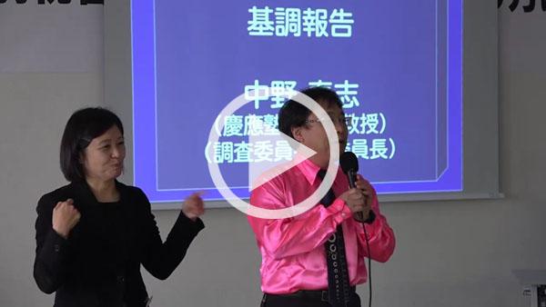 中野泰志委員長 基調報告