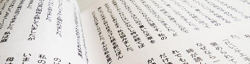 【写真の説明】作品集ビジュアル