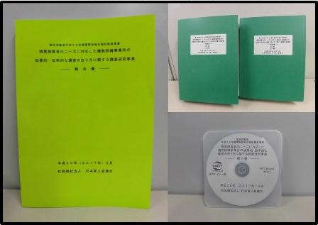 報告書の写真
