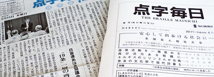 今年創刊95年を迎えた「点字毎日」