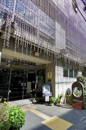 日本点字図書館の建物外観