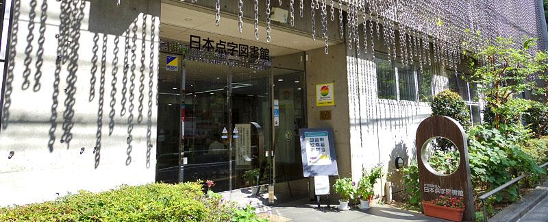 日本点字図書館建物外観
