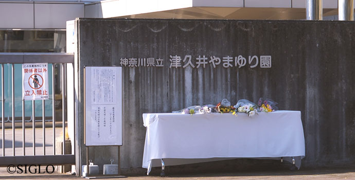津久井やまゆり園の門前に設けられた献花台