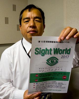 写真:サイトワールド実行委員会委員長 荒川明宏さん