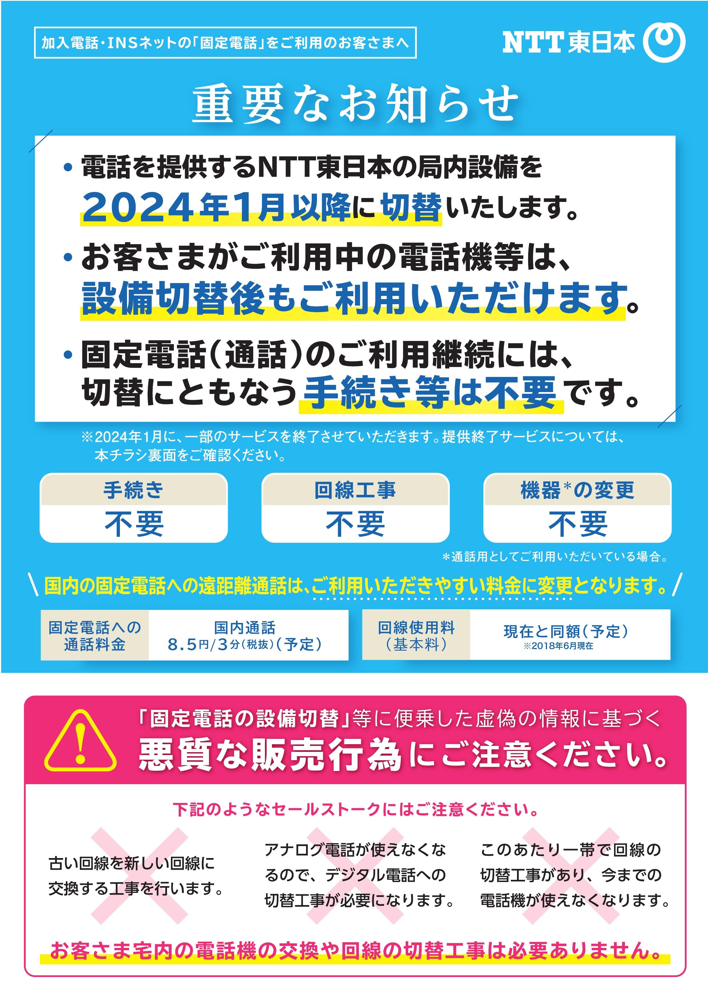 通信 障害 西日本 ntt