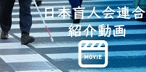 日本盲人会連合紹介動画ページに移動します