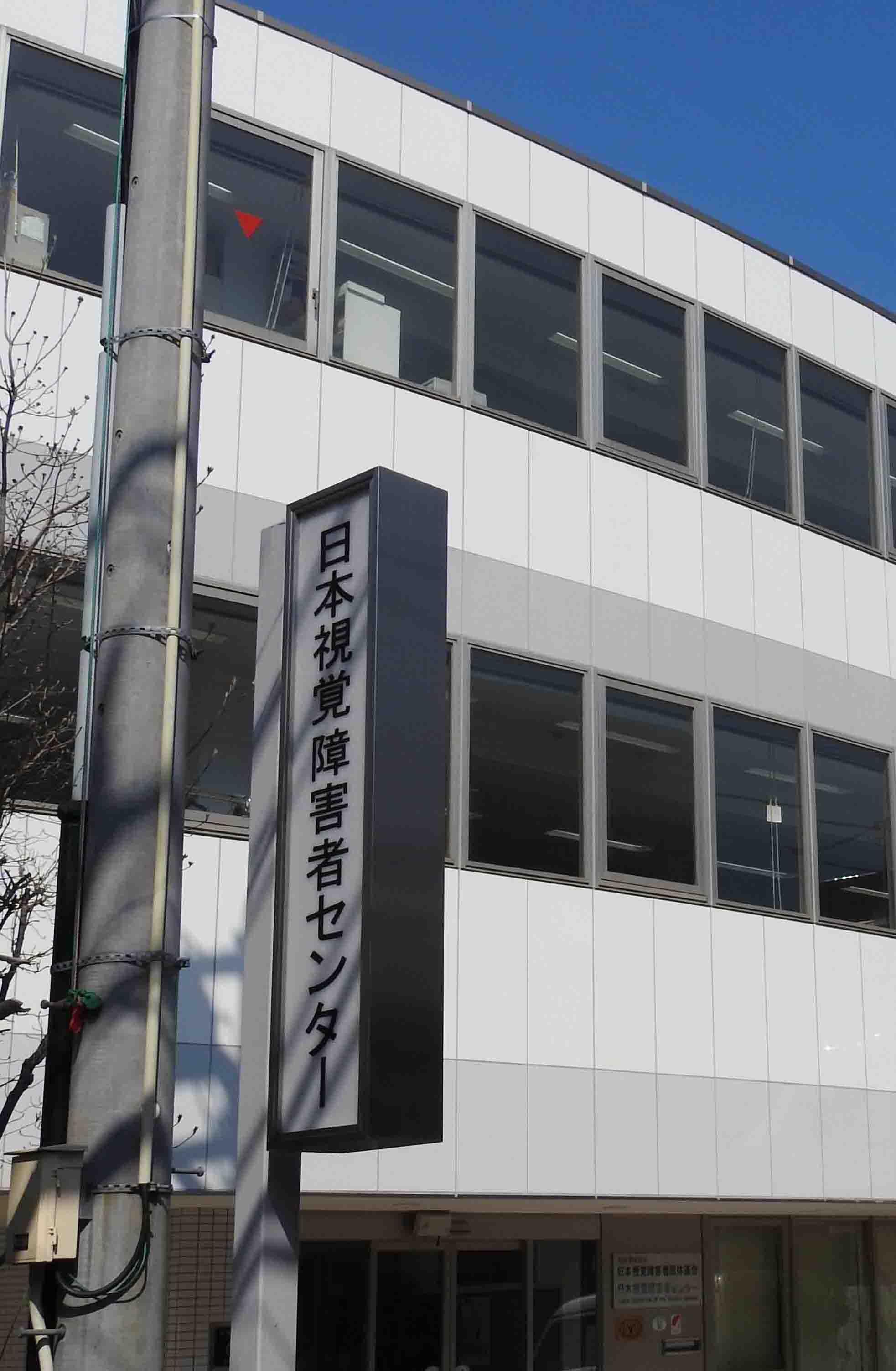 日本視覚障害者センターの看板