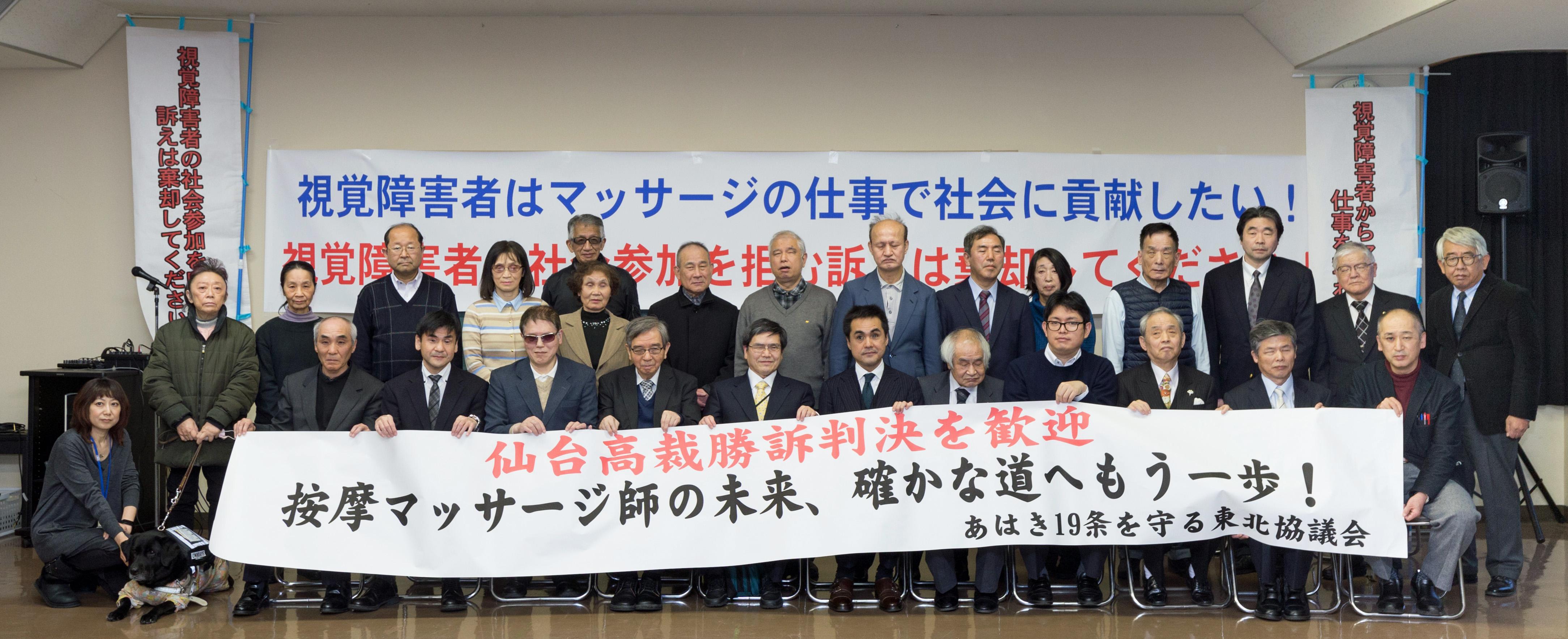 宮城県視覚障害者情報センターにおいて行われた集会の集合写真
